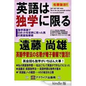 Kindle日替わりセール、遠藤 尚雄(著)「英語は独学に限る: 独学英語でロボットを世界に売った男の英語独修術」99円