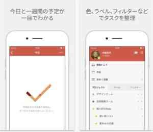 iTunes_の_App_Store_で配信中の_iPhone、iPod_touch、iPad_用_Todoist__Todoリスト___タスク管理 2