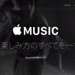 「Apple Music」のApple支払額は、業界標準の70パーセントを上回る!?