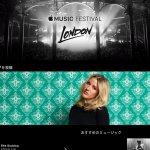 Apple Music Festivalが始まる!