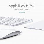 「Magic Keyboard」「Magic Trackpad 2」は充電中でも使用可能