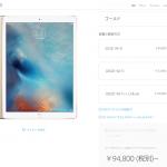 Apple、オンラインストアでiPad Proの販売開始