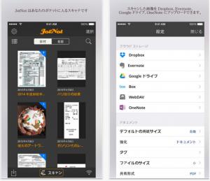 JotNot_Scanner___文書、レシート、ファックス、経費、ホワイトボードをスキャンして_PDF_ファイルを作成を_App_Store_で 2
