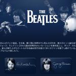 Apple Music、ビートルズ(Beatles)のストリーミング配信開始はクリスマス・イブ