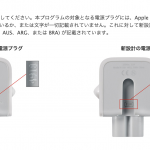 Apple、「Apple AC 電源プラグ交換プログラム」を発表!