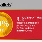 Parallels、「Parallels Desktop」を最大60%OFF、2016年4月27 日まで
