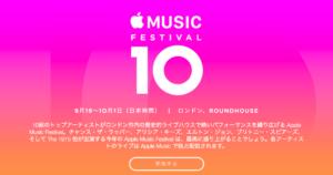Apple_Music_Festival 2