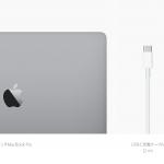 MacBook Pro(Late 2016)に同梱されている充電用USB-Cケーブルのデータ転送速度はUSB 2.0仕様で最大480Mbpsであることが判明