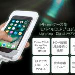 iPhoneをモバイルプロジェクターにするバッテリつきケースが登場!