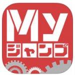 集英社、自分だけの好きな作品を集めたジャンプが作れるアプリ「Myジャンプ」を大幅リニューアル