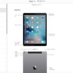Apple、「iPad ユーザーガイド」をアップデート!iPad Proの説明を追加