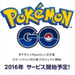 米国で人気沸騰の「Pokémon GO」、日本国内では今週中にリリース!?