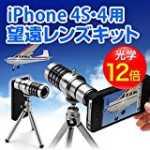 【iPhoneアクセサリー】サンワダイレクト「光学12倍ズームのiPhone 4S/4用レンズキット」