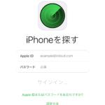 iOS 10.1、アクティベーションロックが破られる!(動画あり)
