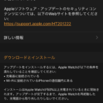 Apple、心電図 機能を追加した「watchOS 5.1.2」を公開!