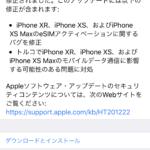 Apple、iOS 12.1.2を正式に公開!eSIMのバグ修正ほか